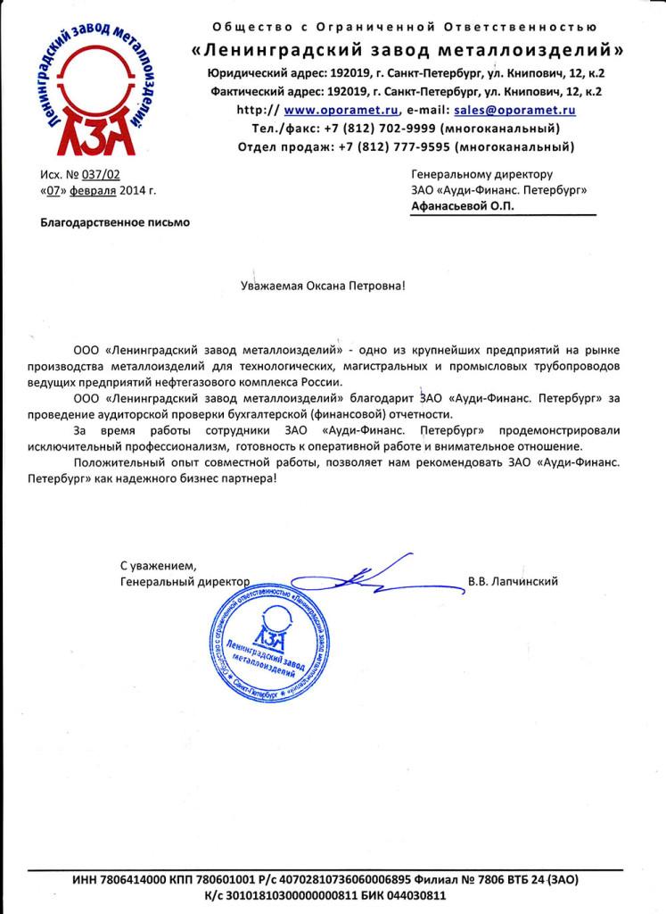 Ленинградский завод металлоизделий