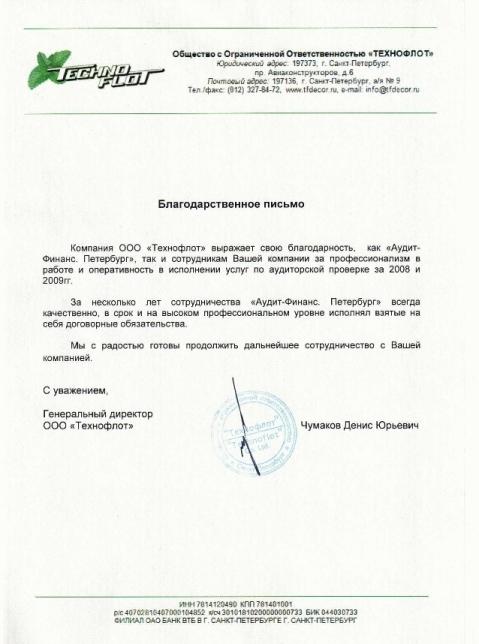 tehnoflot-rekom2